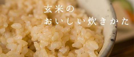 玄米の美味しい炊きかた