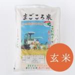 あきたこまちまごころ米 (玄米)