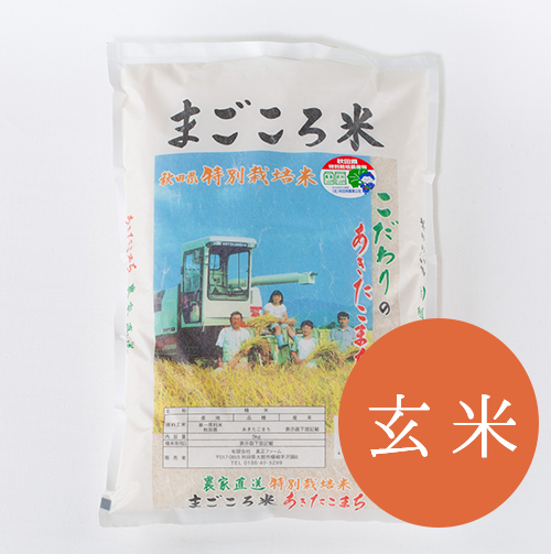 magokoro003