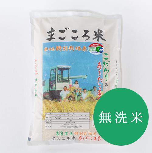 magokoro004